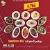 Mais Alghanim Kuwait - Meal Offer