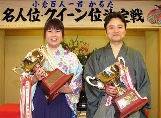 Queen dan Meijin Karuta