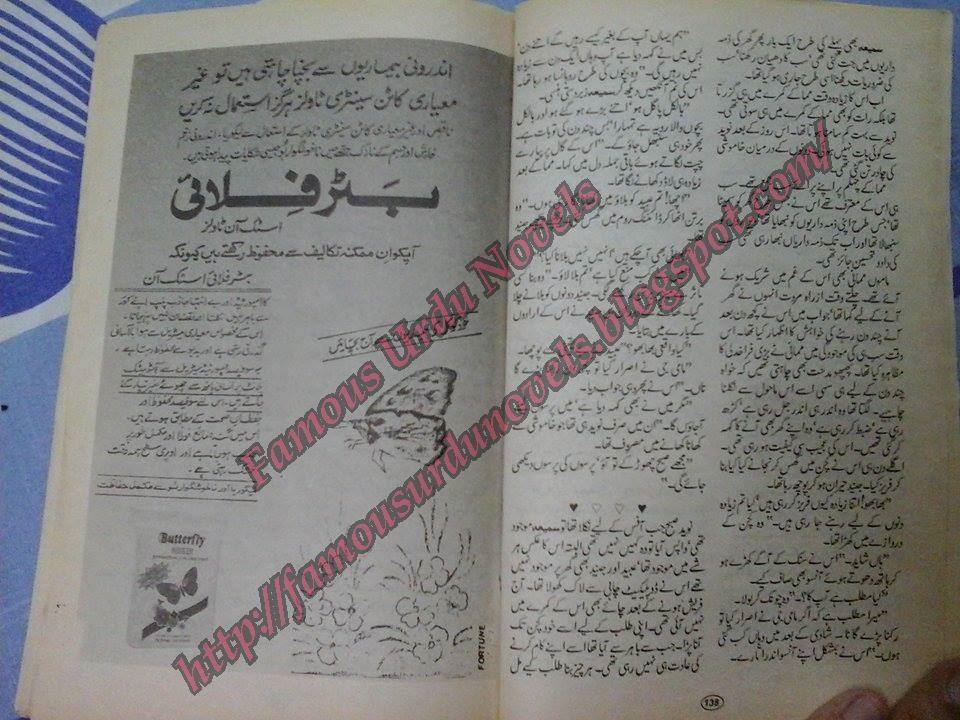 Nighat Abdullah Novel Tere Bina Pdf