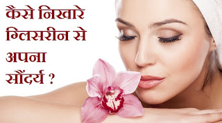glycerin-beauty-skin-care-make-up-tips-in-hindi
