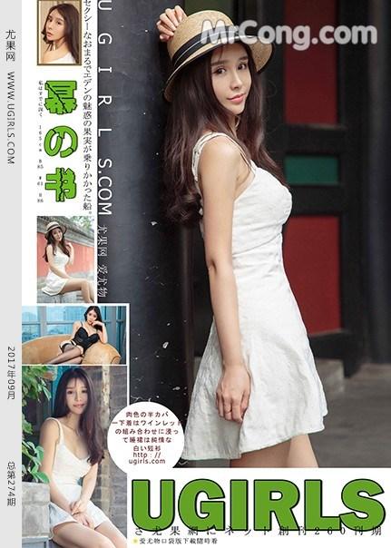 UGIRLS U304: Người mẫu Mi Shu (幂书) (66 ảnh)