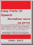 Easy Parts Of Speech