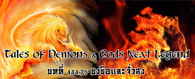 http://readtdg2.blogspot.com/2017/01/tales-of-demons-gods-next-legend-44475.html