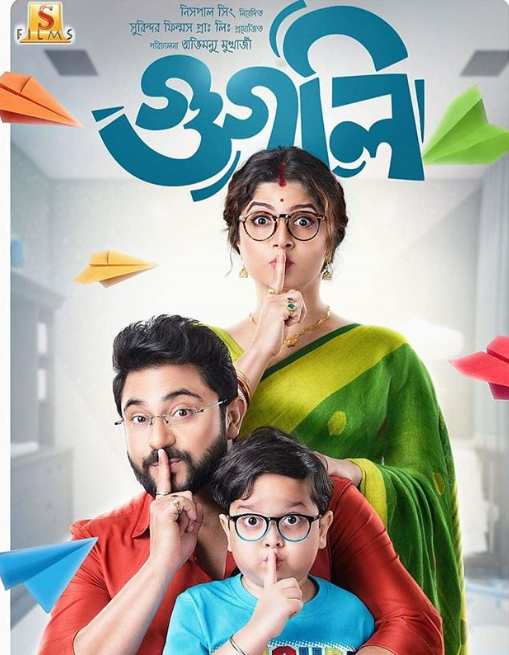 Googly 2019 Bengali Movie 2CD  pDVDRip x264 AC3 (2.1Ch)