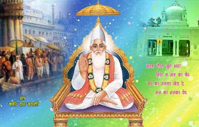 Kabirdas Jayanti Image