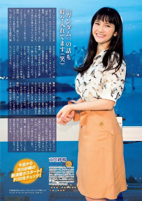 市川紗椰 Ichikawa Saya Weekly Playboy No 23 2016 Images 4