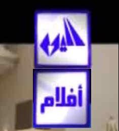 التردد الجديد لقناة اليوم افلام على النايل سات 2018