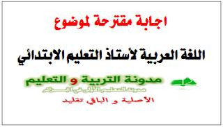 تصحيح موضوع اللغة العربية لمسابقة استاذ التعليم الابتدائي 2016
