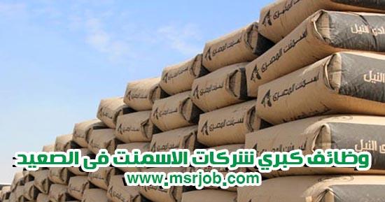 وظائف كبري شركات الاسمنت فى الصعيد لمختلف المحافظات 18 / 2 / 2017