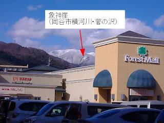 象神崖(岡谷市横河川・菅の沢)をアップルランド・デリシア岡谷店から臨む。