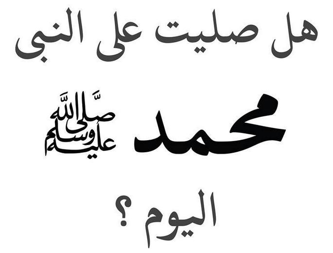 تحميل ملصقات مكتوب عليها هل صليت على النبى محمد اليوم
