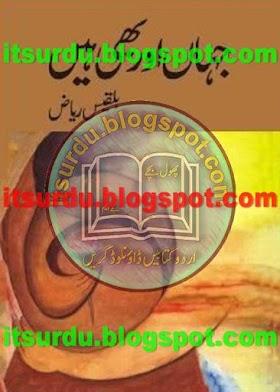 Jahan Aur Bhi Hain By Balqees Riaz