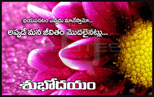 Telugu Subodyam Greetings Pictures Top Good Morning Wishes Images Telugu Quotes for Whatsapp