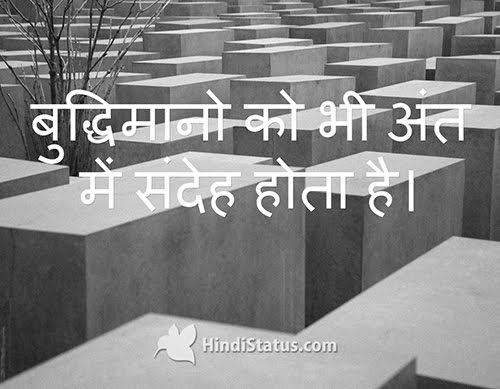 Doubt - HindiStatus