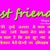 Best Friends Beautiful Hindi Shayari Status with Pics