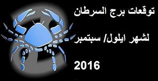 توقعات برج السرطان لشهر ايلول/ سبتمبر 2016