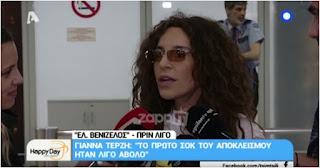 Γιάννα Τερζή: «Η Βουλγαρία ήταν η μόνη χώρα που όταν αποκλειστήκαμε έκλαιγαν μαζί μας»