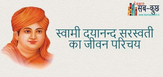 Swami Dayanand Saraswati Biography