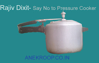 pressure cooker me khana na banaye rajiv dixit