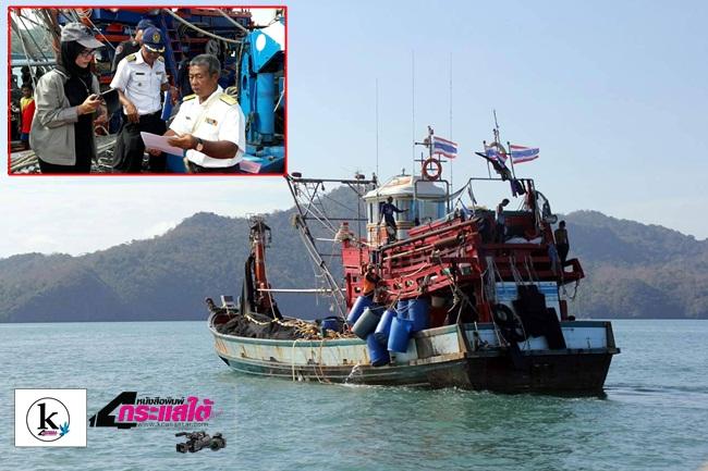 รองผู้ว่าฯ สตูล นำทีมชุดตรวจเรือประมงพาณิชย์ลงพื้นที่น่านน้ำอันดามัน