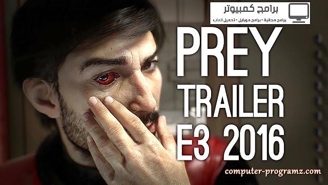 #5 لعبة Prey لاجهزة PC/ PS4/ Xbox One 2017 الاصدار الجديد