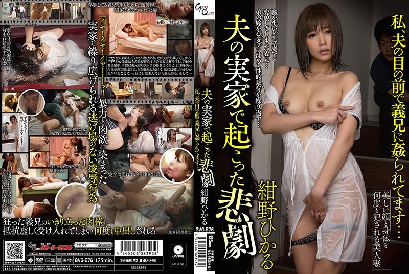 Tragedy Happened In My Husband's Homeboy Hikaru Konno [GVG-576 Hikaru Kono]