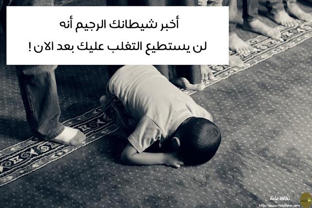 كيف تستيقظ لصلاة الفجر بسهولة