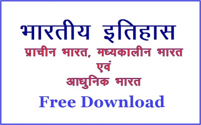 भारतीय इतिहास। Ancient, Medieval & modern India eBook  in Hindi pdf free download