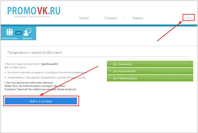 promovk.ru обзор