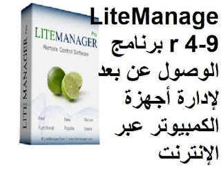 LiteManager 4-9 برنامج الوصول عن بعد لإدارة أجهزة الكمبيوتر عبر الإنترنت