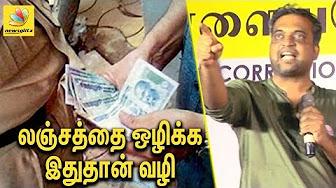 Chandra Mohan on destroying Bribery | Latest speech