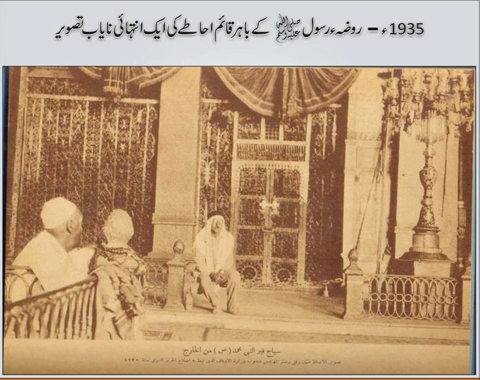 Roza-E-Rasool-PBUH-Old Picture