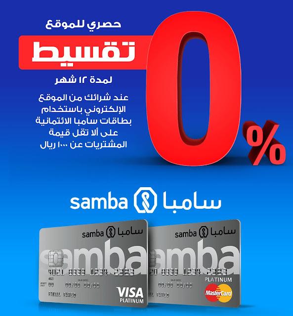 عروض تقسيط مكتبة جرير من يونيو حتى سبتمبر 2017 | بطاقة سامبا Samba جرير
