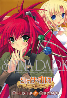 シャイナ・ダルク 第01-04巻 [Shina Dark vol 01-04]