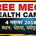 4 नवम्बर को भेलवा में नि:शुल्क मेगा हेल्थ शिविर का होगा आयोजन
