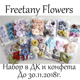 Набор в ДК Freetany Flowers 2018-2019 / Новинки и конфета!!! До 30.11.2018г.