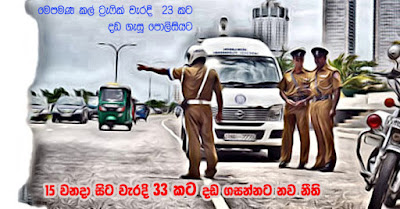 Police who imposed fines for 23 traffic violations ...  now enforce new laws to fine 33 violations from 15th