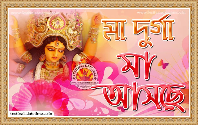Maa Asche Bengali Wallpaper, Maa Durga Asche Wallpaper
