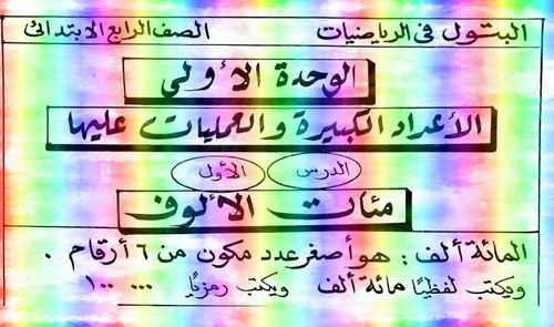 أقوى مذكرة رياضيات للصف الرابع ترم أول 2019مستر حسن أبو بتول