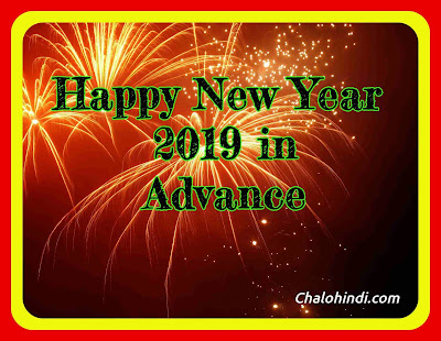 happy new year quotes in hindi 2019