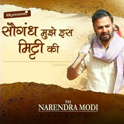 Saughadh mujhe iss Mitti Ki Lyrics Pm Narender Modi