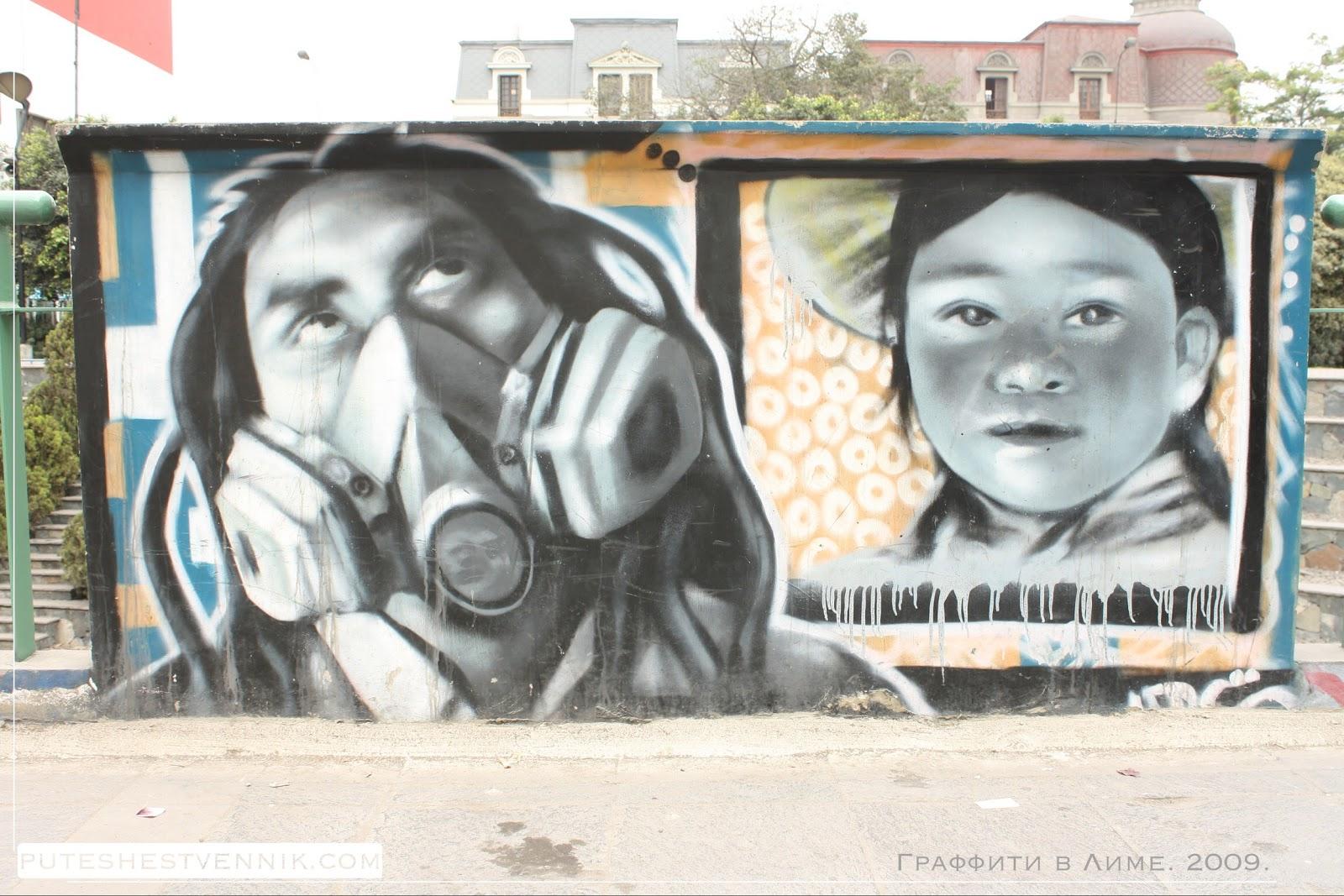 Граффити на стене в Лиме