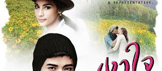 Phim Bóng Tối Trái Tim - Thái Lan