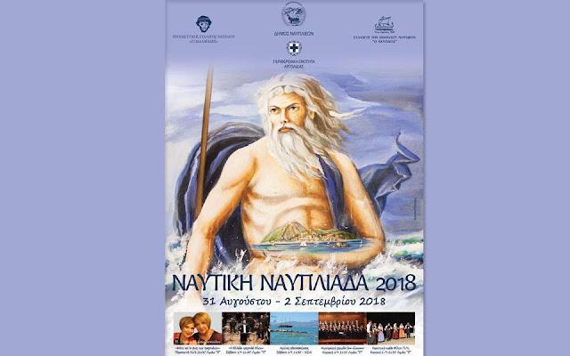 """Ξεκινούν σήμερα οι τριήμερες εκδηλώσεις της """"Ναυτικής Ναυπλιάδας 2018"""""""