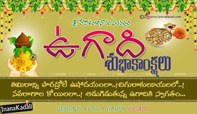 Happy Ugadi greetings in Telugu, ugadi hd wallpapers with Quotes in Telugu