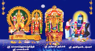 ஸ்ரீ அமிர்த கடேஷ்வரர் திருக்கோவில் திருகடையூர்