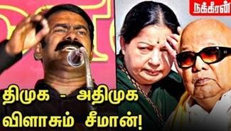 Seeman Blast Speech | Rajinikanth | Kamal Haasan | DMK | AIADMK