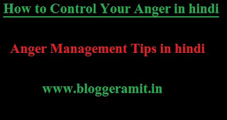 How to control anger in hindi