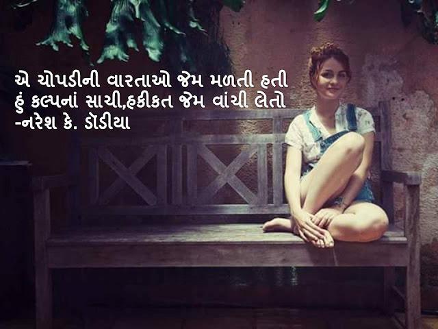 ए चोपडीनी वारताओ जेम मळती हती  Gujarati Sher By Naresh K. Dodia