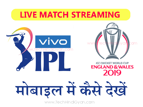 Mobile Me Live IPL Aur World Cup Match Kaise Dekhe | Watch Live IPL And World Cup Cricket Match Streaming on Mobile